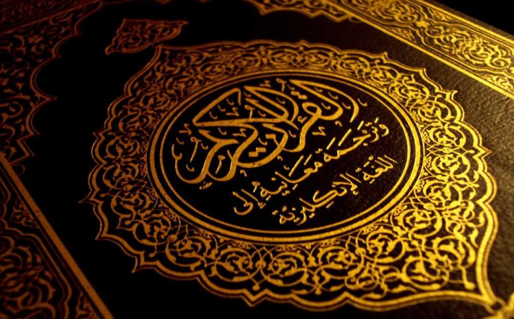 The Virtues of Reciting the Quran